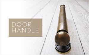 ドアハンドル 取っ手 アンティークドア DIY 扉 戸 通販 真鍮